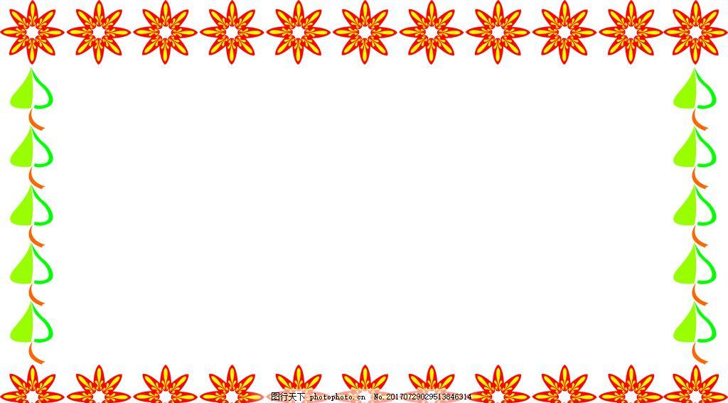 花纹底纹 民族花纹 底纹边框 背景底纹 图案素材 花边花纹 可爱边框