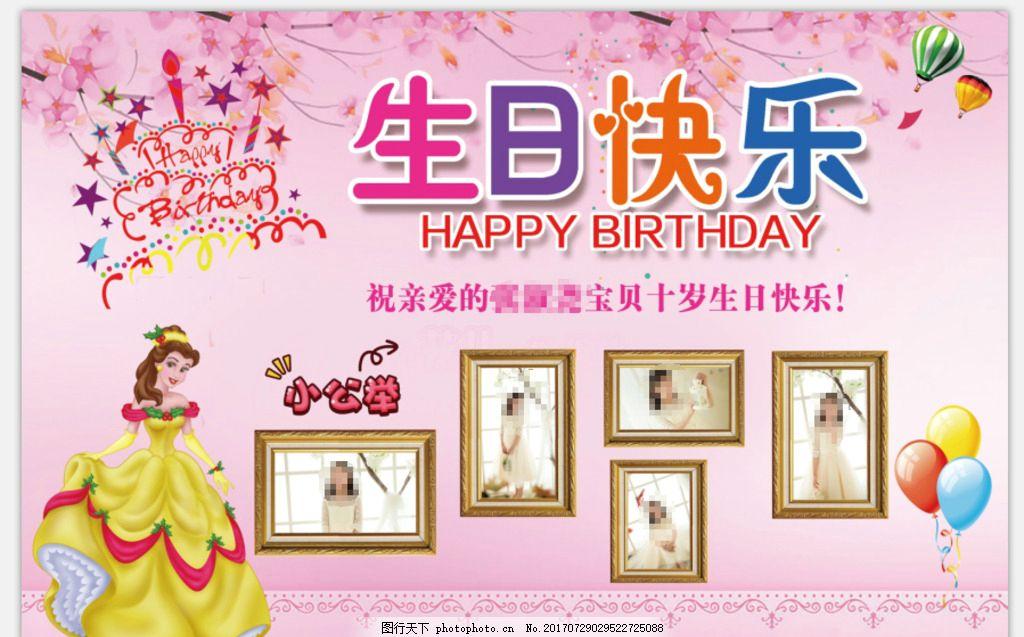 生日喷绘 生日快乐 小朋友 生日 过生 快乐 喷绘 海报 ps 设计图 设计