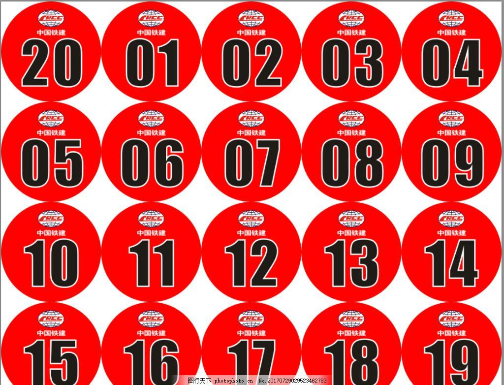 车队编号 号码牌 铁建 车队 车牌      设计 广告设计 广告设计 cdr