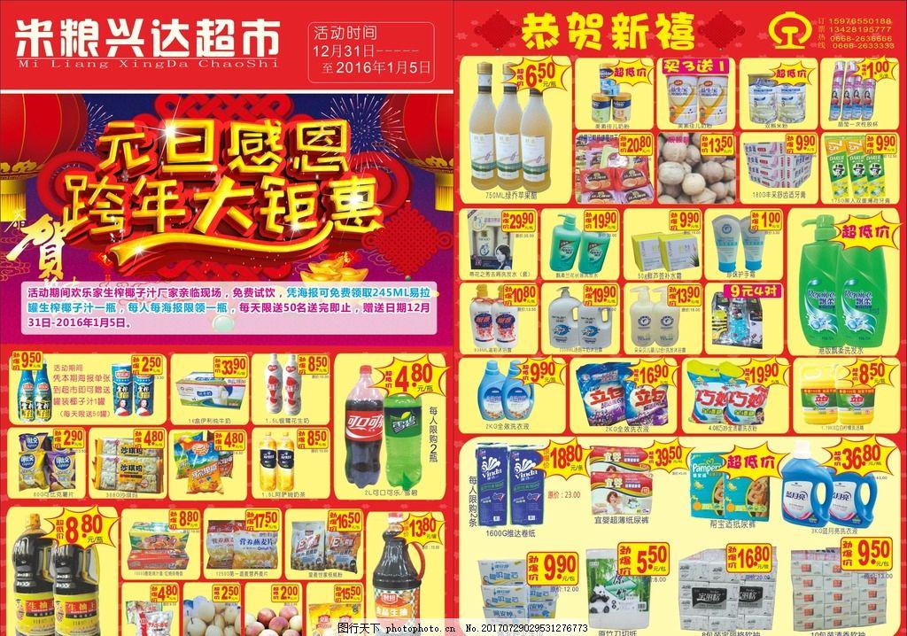 超市元旦节庆单张 优惠 促销 海报 商品 甩卖 折扣 礼惠 巨惠