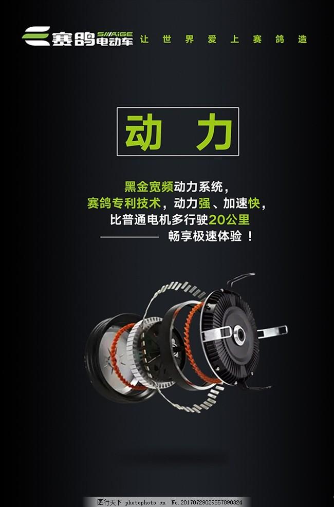 赛鸽电动车logo宽频动力系统