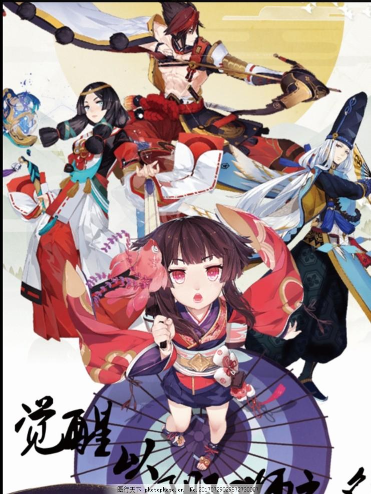 阴阳师 卡通 动漫 海报 游戏 素材 动画      海报 设计 广告设计