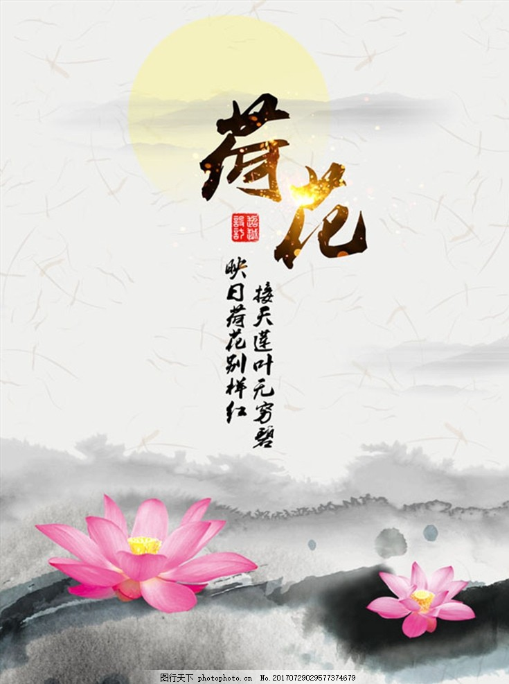 中国画映日荷花