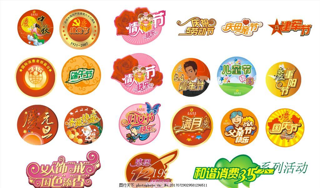 节日素材 六一儿童节 五一劳运节 国庆节 新年快乐 端午节 教师节