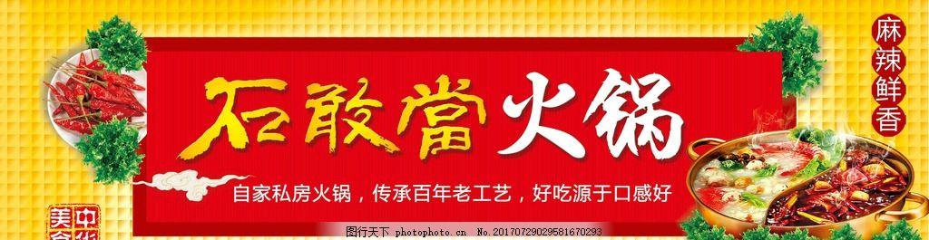 火锅店广告