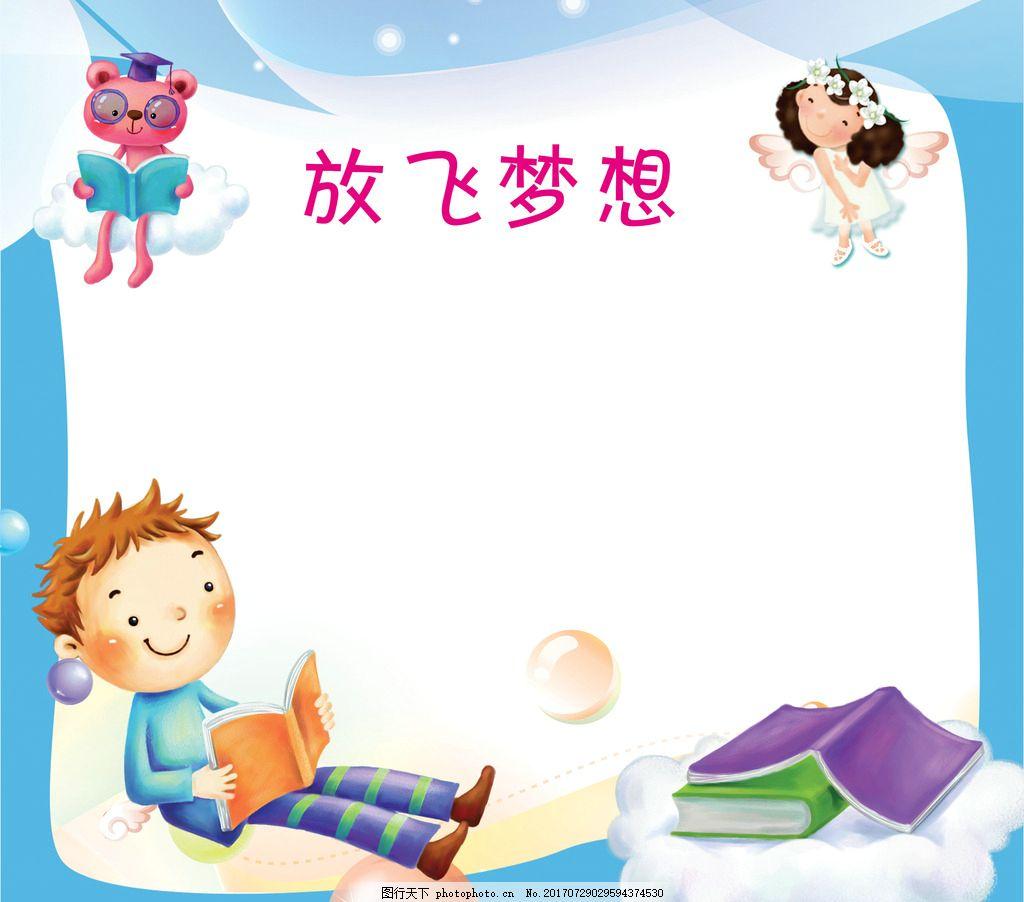 幼儿园展板背景 卡通展板背景 放飞梦想 幼儿园背景 卡通背景