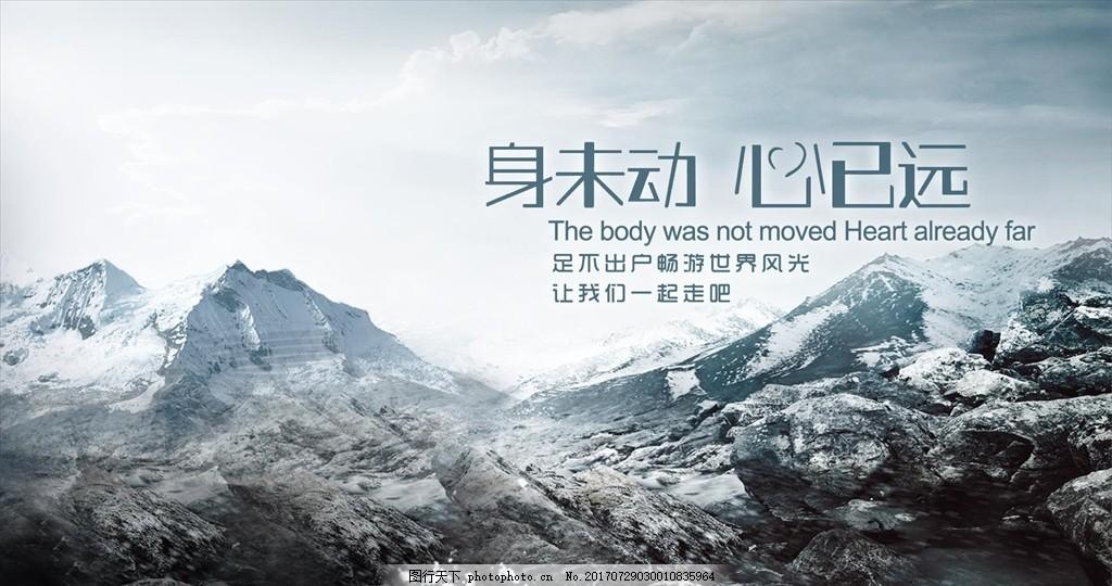 旅行宣传海报设计 旅行海报 宣传海报 户外风景 山峰 大气背景 大气