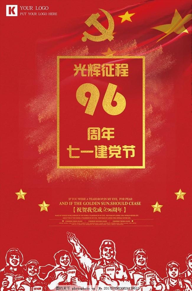 创意建党党建96周年纪念海报 党的光辉 两学一做 建党节海报 从严治党