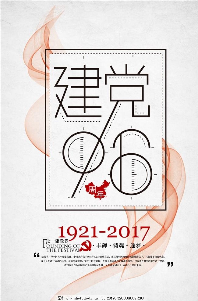 简约风建党96周年宣传海报 党的光辉 两学一做 建党节海报 从严治党