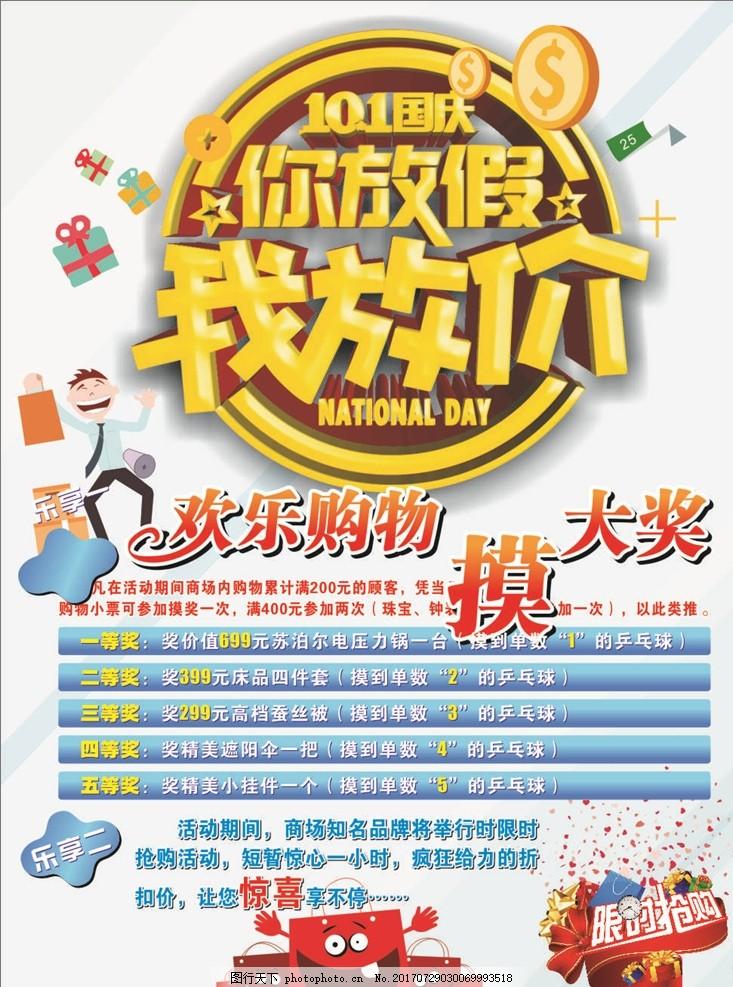 十月一号国庆节海报 购物 大奖 放价