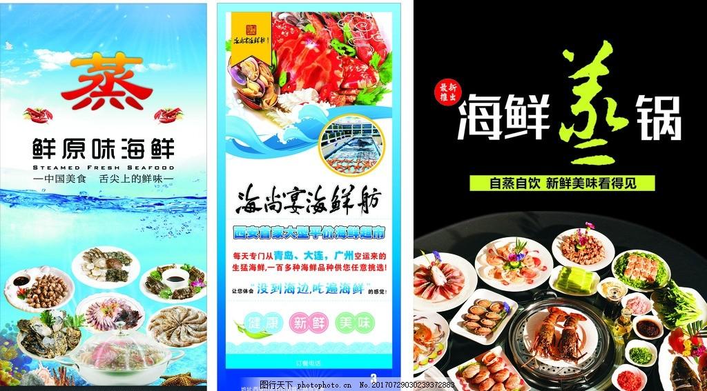 青色 蓝天 海鲜 台卡 桌牌 餐牌 酒店 海报 美食 蒸锅 黑色 餐饮 创意