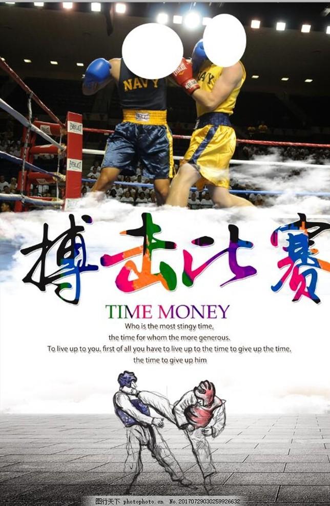 搏击比赛宣传海报 搏击海报 搏击广告 搏击挂图 墙画 拳击 格斗