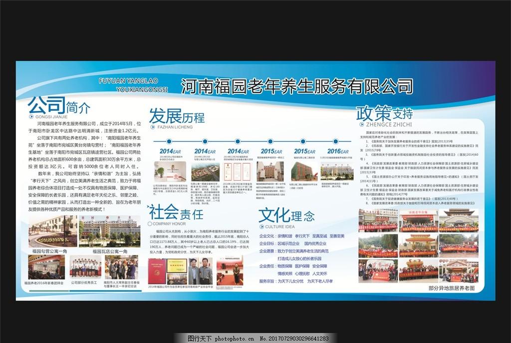 企业文化墙 企业 文化      发展历程 展板 公司 设计 广告设计 展板