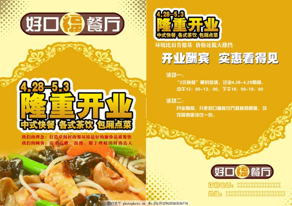 好口福宣传单 餐厅开业 橙色背景 花边