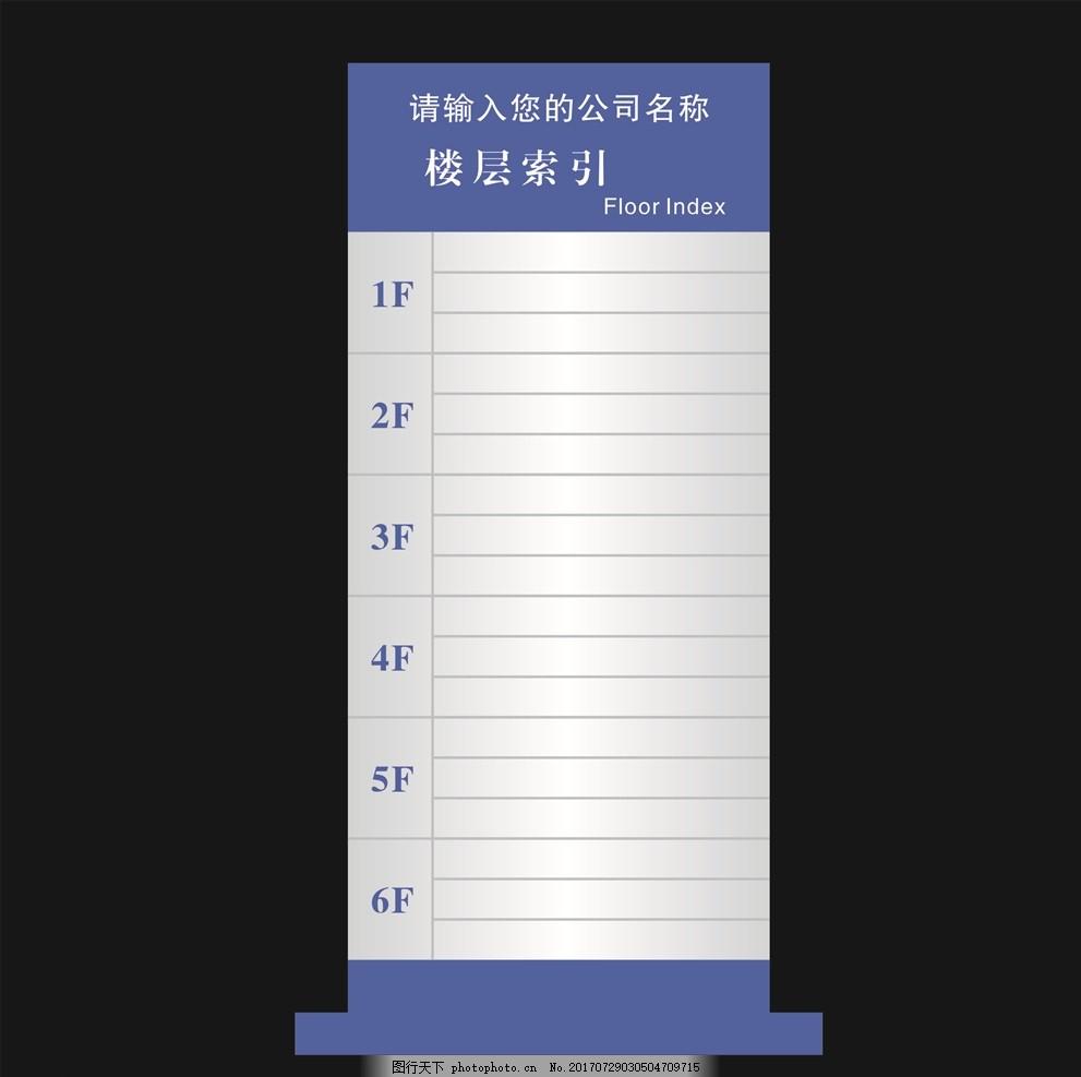 楼层指引 层次指引牌 路标指引 路标牌 国内广告设计 展板