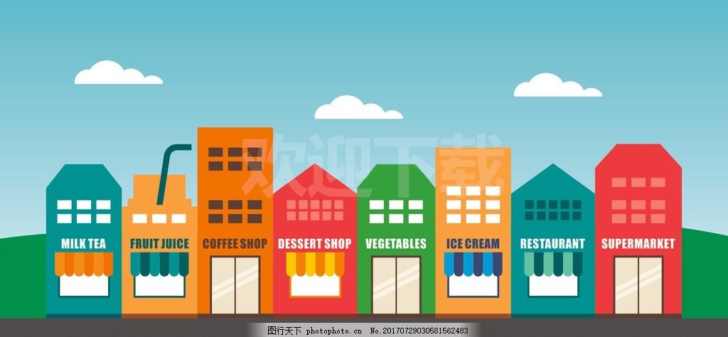 卡通房屋房子 卡通 房屋 房子 楼房 步行街 城市 蓝天 白云 彩色房子