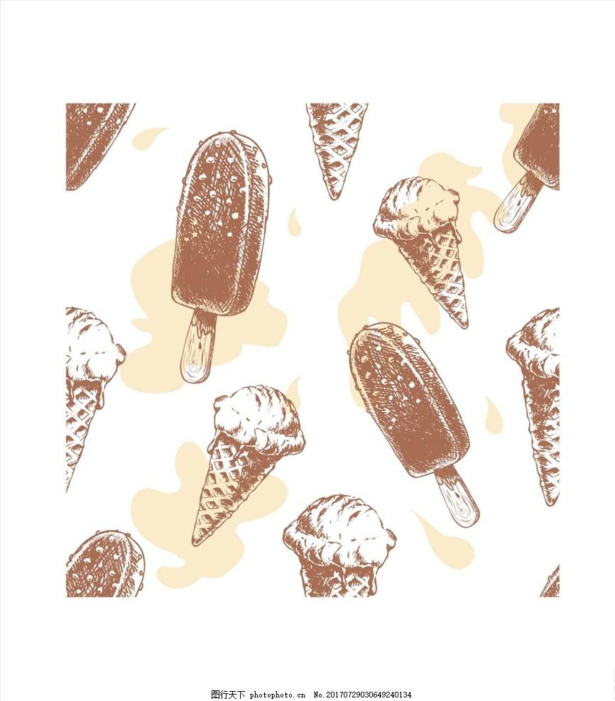 冰激凌 雪糕 甜筒 冰棒 夏天 零食 冰激凌底纹 四方连续底纹 矢量图案