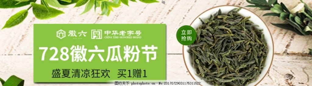 茶钻展 茶叶 绿茶 喝茶 广告 淘宝界面设计 淘宝装修模板