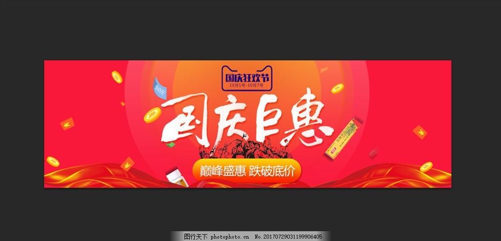 淘宝国庆狂欢节 国庆巨惠 巅峰盛惠 跌破底价 金币 优惠劵 红绸缎