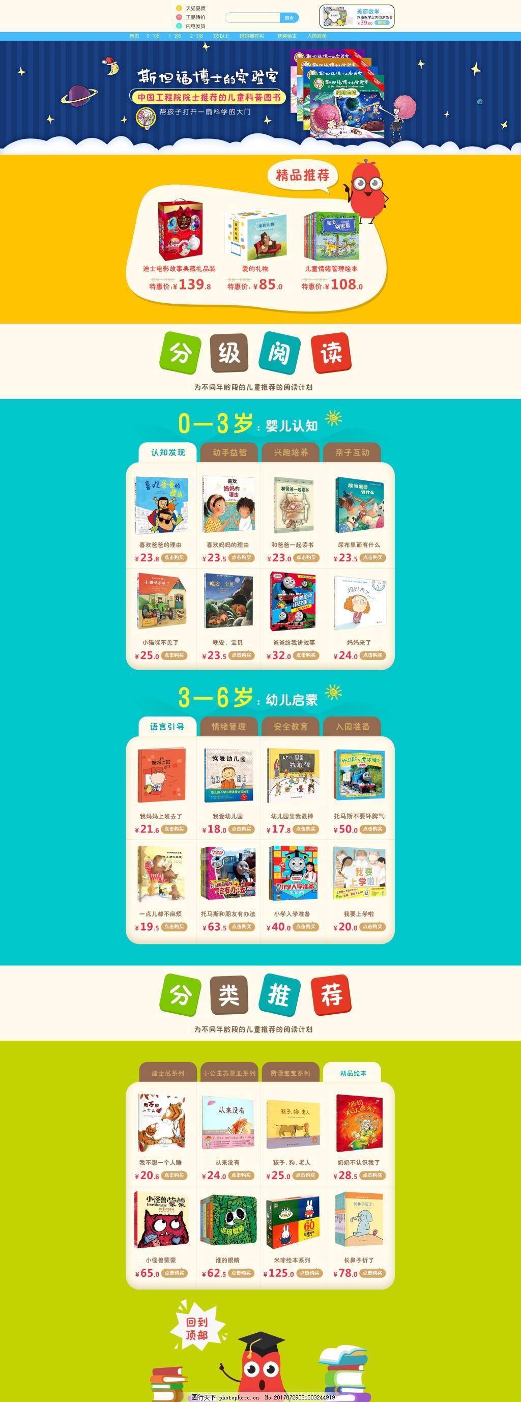 淘宝儿童图书首页设计模板PSD素材 书本 天猫 淘宝装修 店铺装修
