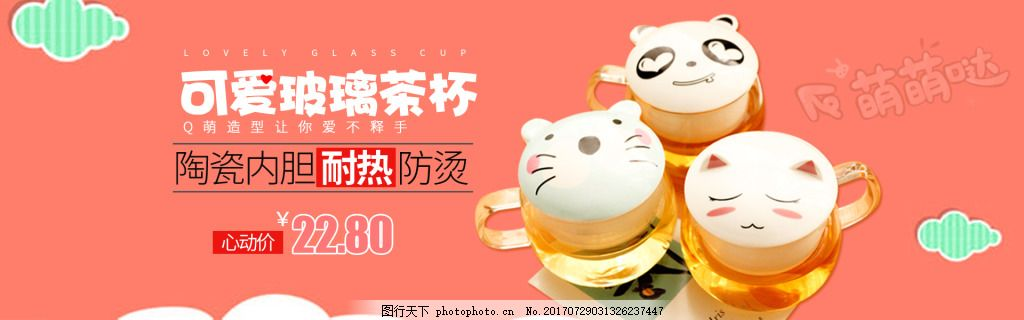 家居百货促销清新可爱玻璃陶瓷茶杯轮播海报