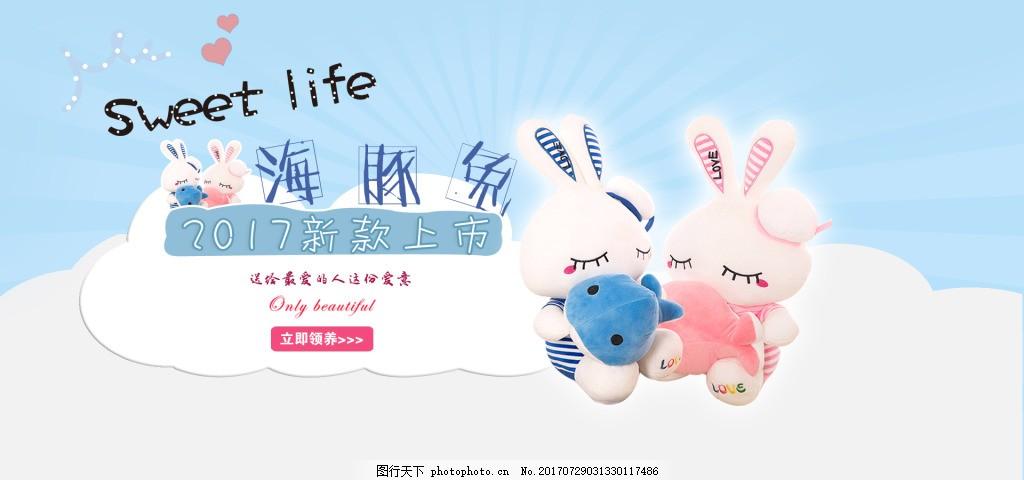 布娃娃海报 粉红 海豚兔 淘宝海报