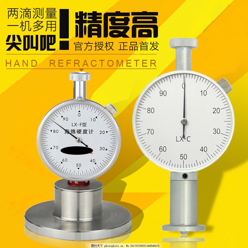 指针硬度计主图直通车 背景 测量工具 量具 机械 工业 工程