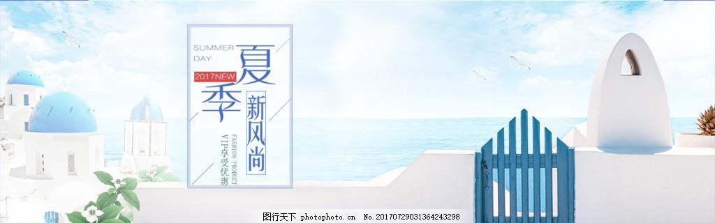 夏季新风尚淘宝促销海报背景设计 夏天 夏日 海边 小清新 夏季海报
