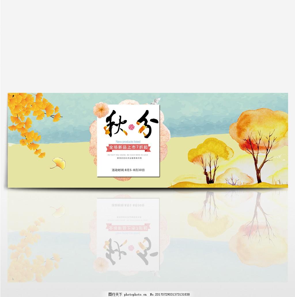 天猫淘宝电商秋季服装鞋类新品促销活动优惠海报banner模板