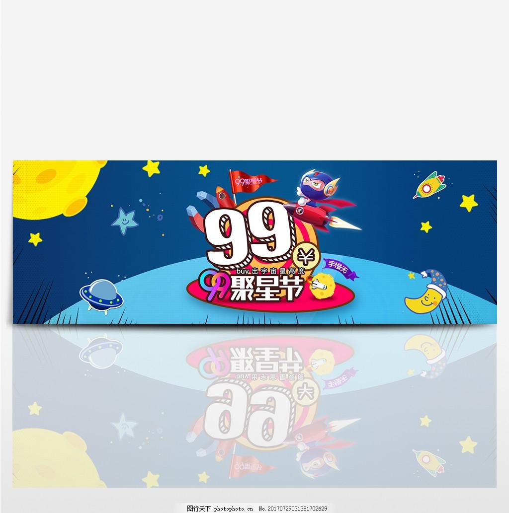 天猫淘宝炫酷99聚星节电器服装全品类通用海报banner模板