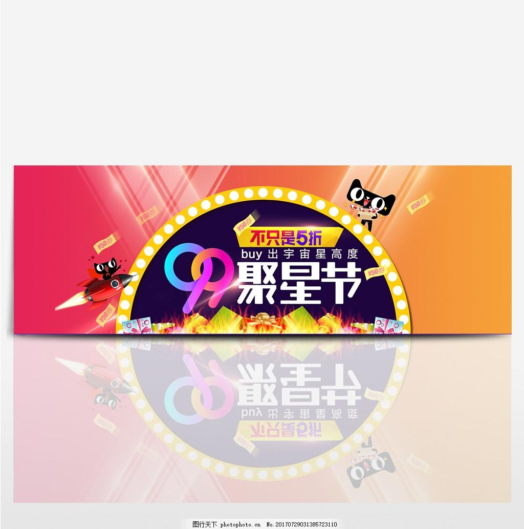 淘宝电商天猫99聚星节促销家电服装通用banner海报模板