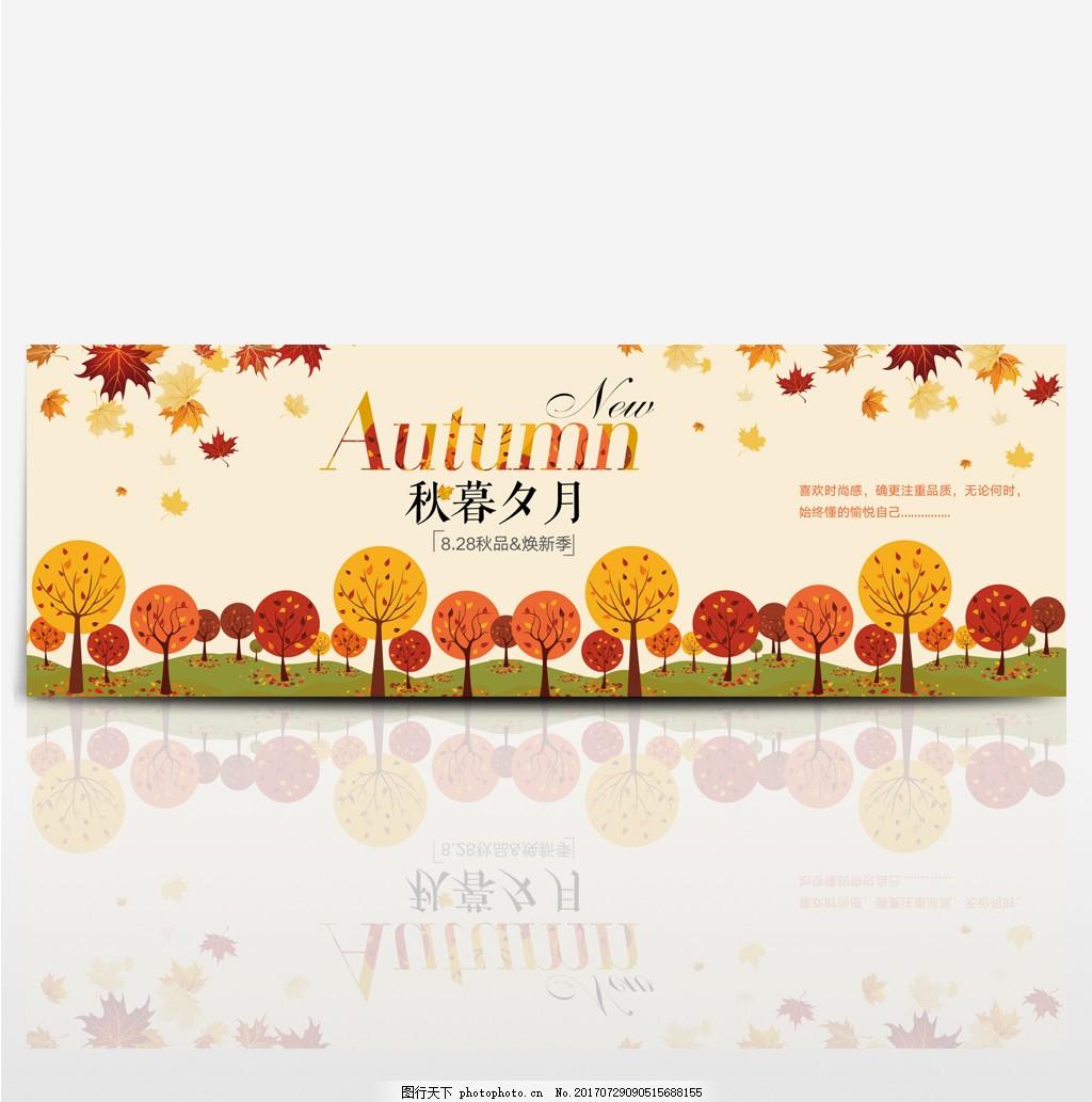 电商淘宝秋季秋天秋日秋装女装促销海报banner
