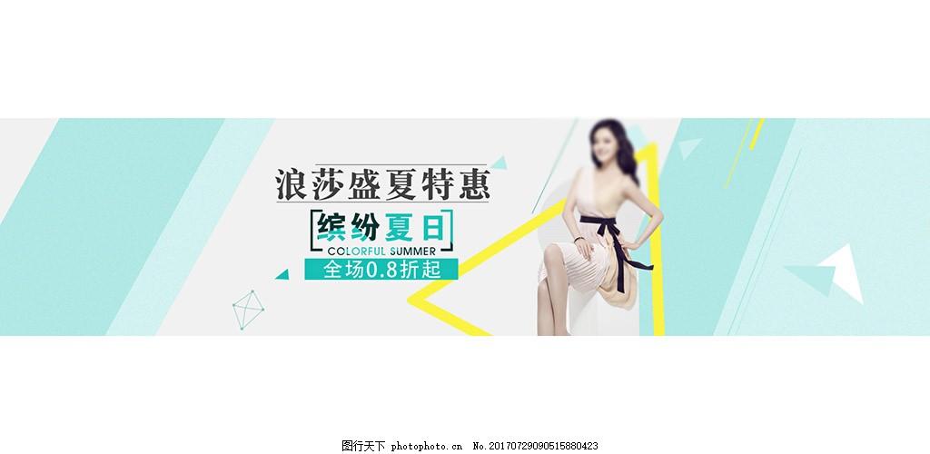 淘宝夏季女装海报模版 电商 家居 电器 广告 淘宝海报 电商广告