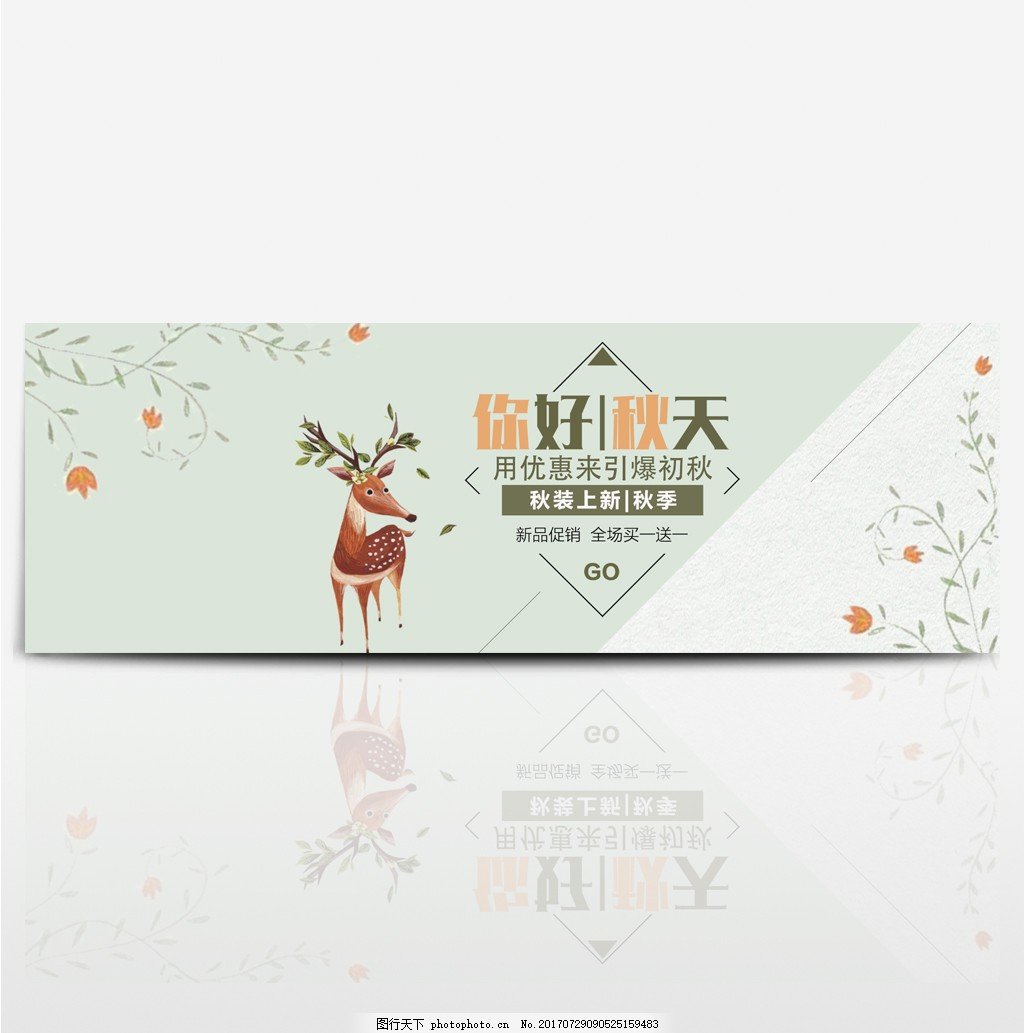 电商淘宝秋季秋天秋日秋装服装女装促销海报banner