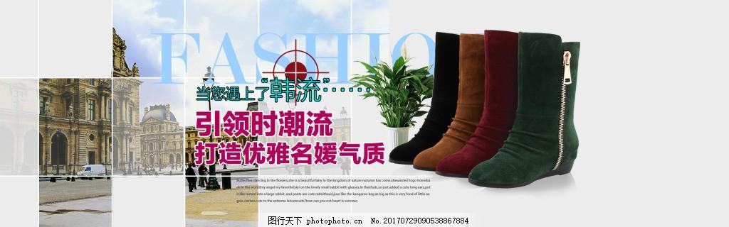 秋季新品靴子上新海报 秋季女鞋新品靴子上新海报 引领时尚潮流 女靴