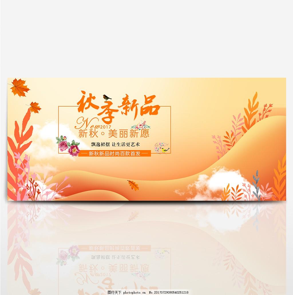 电商淘宝天猫秋上新秋季新品女装服装海报促销活动模板banner