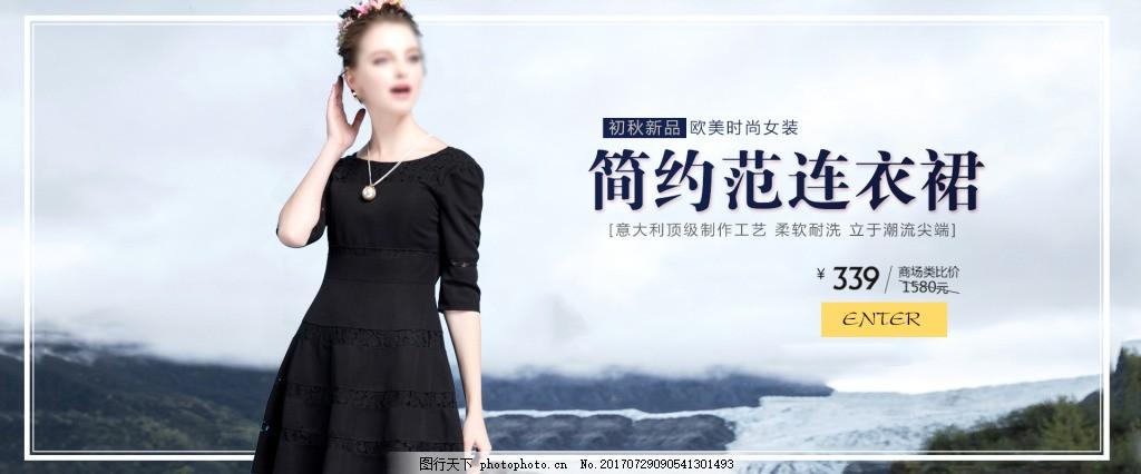 女装秋季促销海报女装秋装上新轮播海报