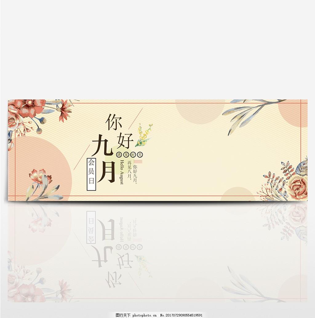 淘宝天猫电商九月你好秋季上新女装促销海报banner 模板