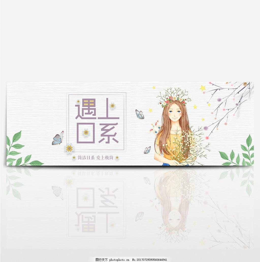 淘宝天猫电商遇上日系初秋女装服装上新文艺海报banner