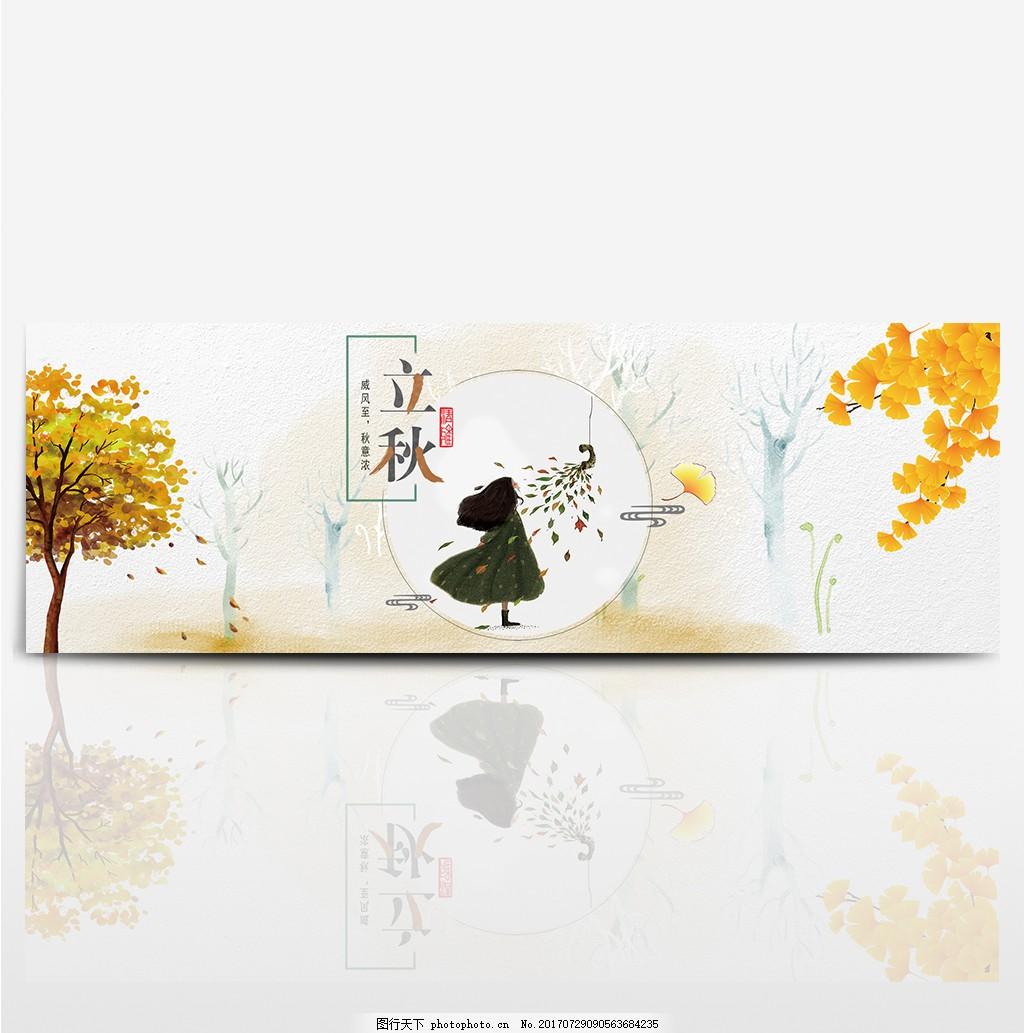 淘宝天猫电商秋季立秋女孩手绘清新海报,树叶 落叶