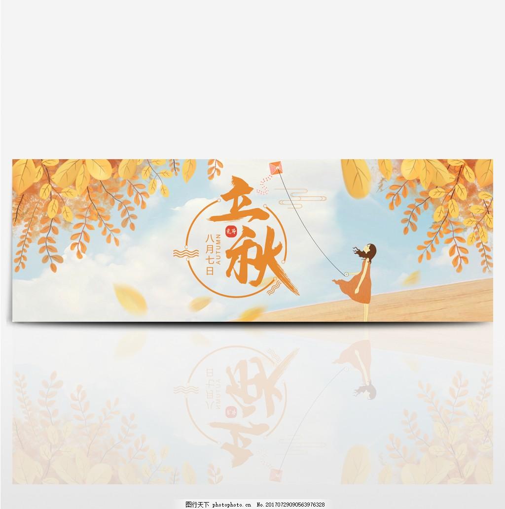 电商淘宝秋季秋装女装促销海报banner模板