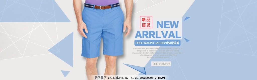短裤淘宝促销海报 男装 新品首发 淘宝海报 休闲 商务 蓝色背景