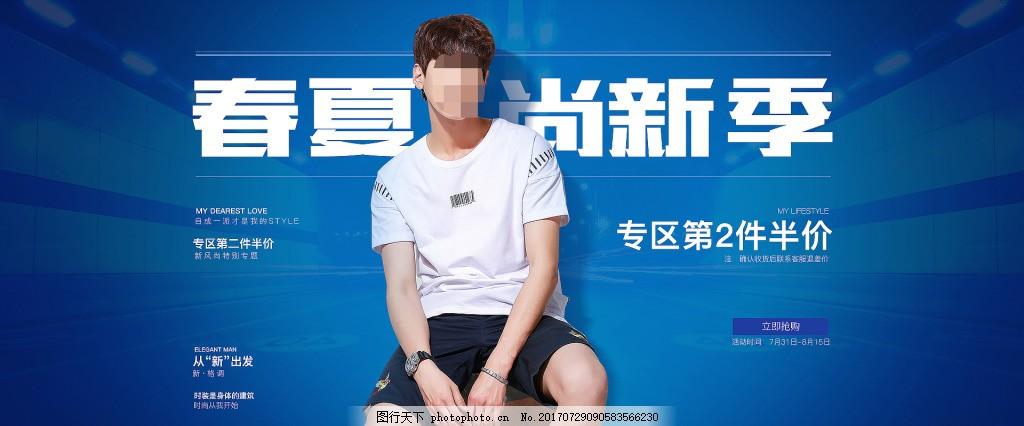 男装尚新季促销海报 短袖海报 春夏尚新 蓝色背景