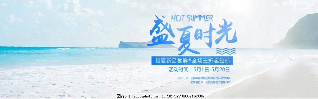 盛夏时光淘宝海报 淘宝首页海报 素材模板 背景素材 海景模板