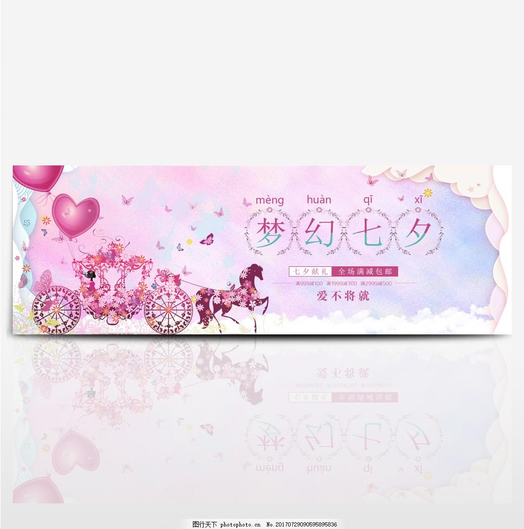 电商淘宝七夕情人节促销海报banner 浪漫 梦幻 紫色 粉色