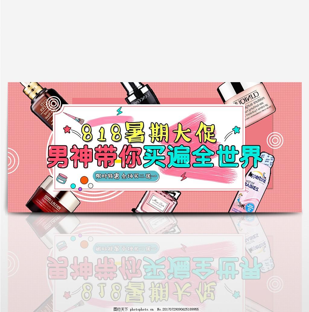 天猫淘宝电商818暑期大促男神带你买遍全世界海报banner