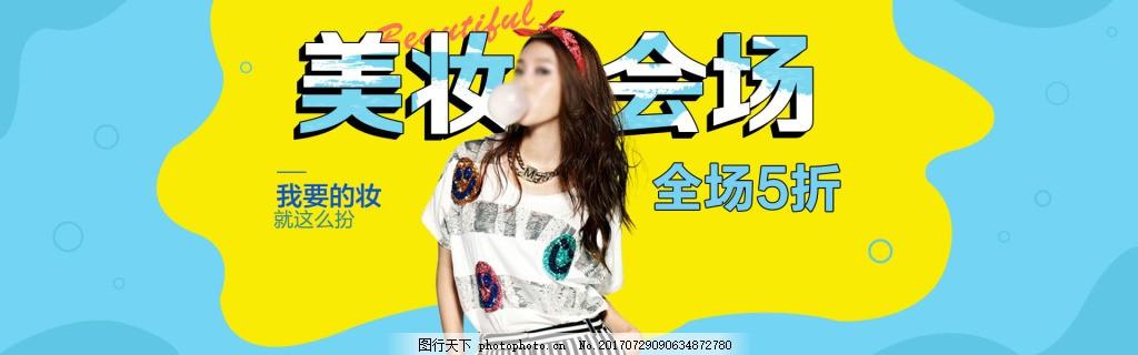 淘宝天猫美妆会场活动促销海报psd素材 美妆海报 全屏海报 淘宝促销海报