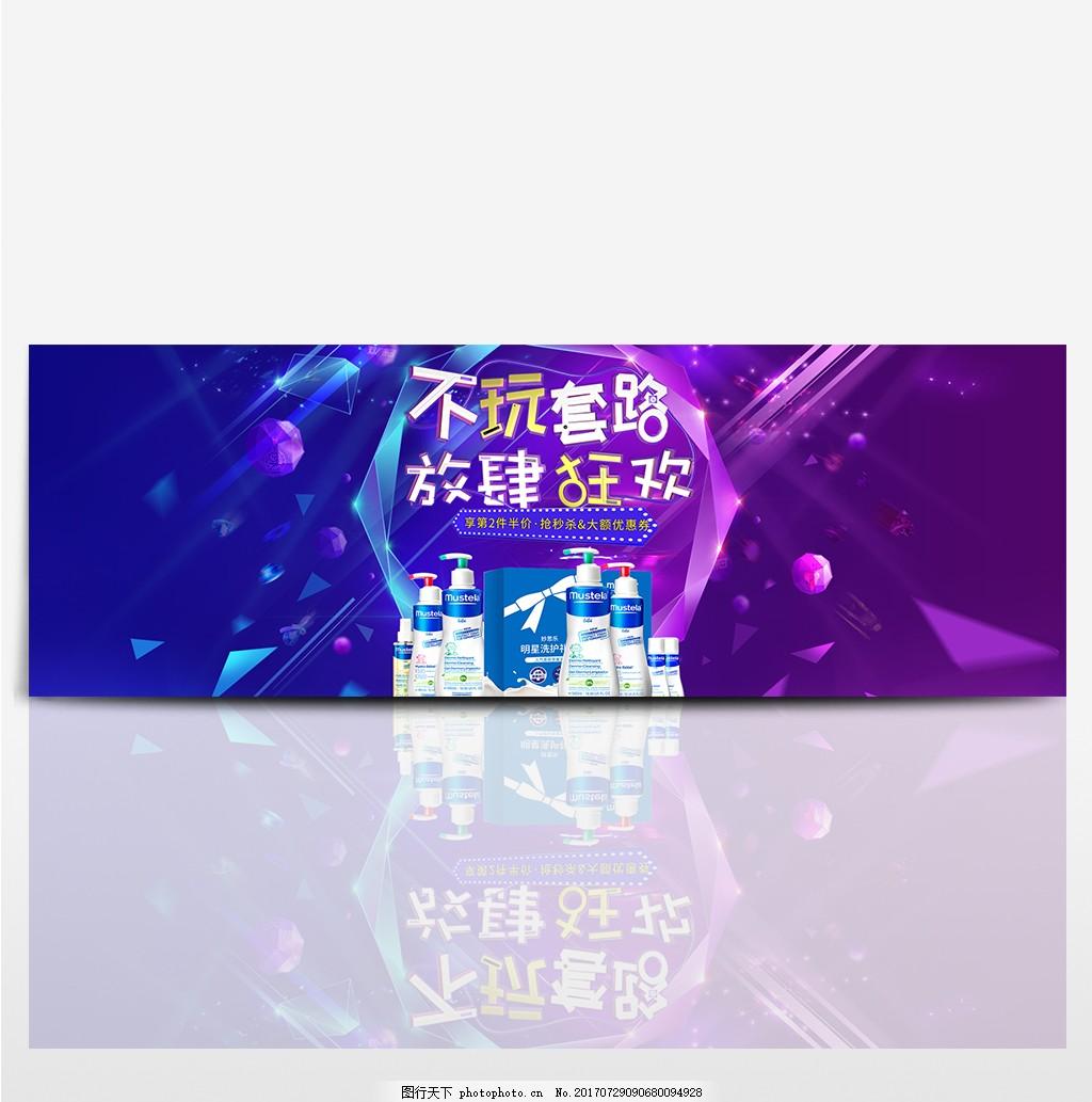 淘宝电商洗护洗发护发科技时尚紫色蓝色优惠促销海报banner