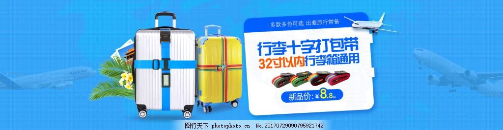 打包带海报行李箱旅行海报全屏轮播 淘宝 天猫 全屏轮播海报 旅行箱