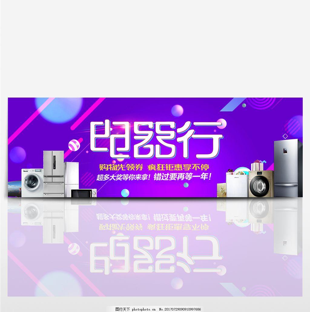 淘宝天猫电商电器行数码家电活动促销海报banner模板